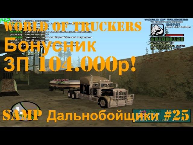 SAMP Мир дальнобойщиков 25 ЗП 104 000р Бонусный рейс Отходы