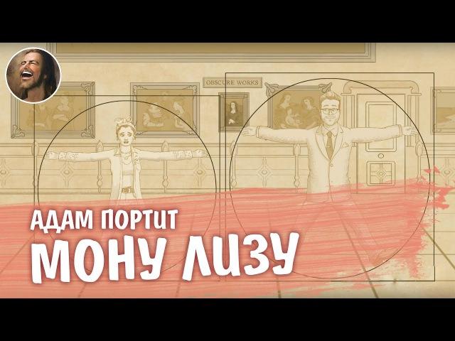 АДАМ ПОРТИТ ВСЕ: Мона Лиза - посредственность [Hottabych]