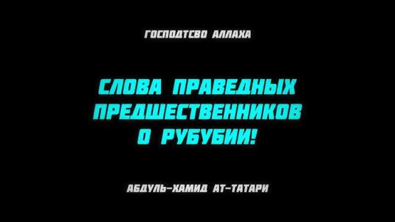 15. Слова праведных предшественников о Рубубии!