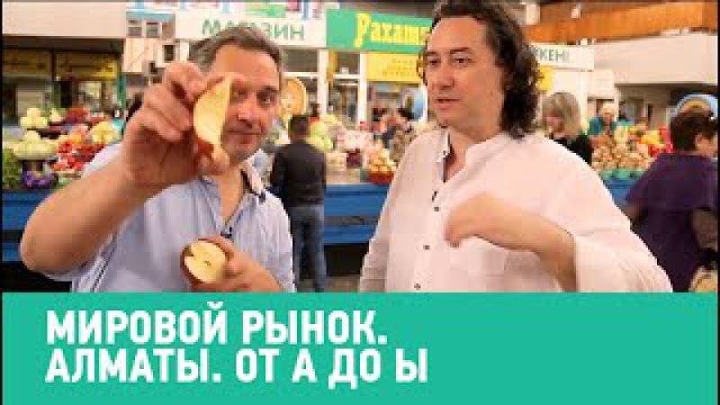 (12) Алматы. От А до Ы  Мировой рынок  Моя Планета - YouTube