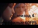 Life is Strange эпизод 4 игрофильм