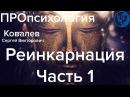 Реинкарнация. Часть 1. Ковалев Сергей. ПРОпсихология