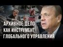Архивное дело как инструмент глобального управления Виктор Ефимов