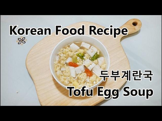 Korean Food Recipe I Tofu Egg Soup I 두부계란국 I Mister Chef