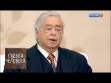 Роман Карцев. Судьба человека с Борисом Корчевниковым