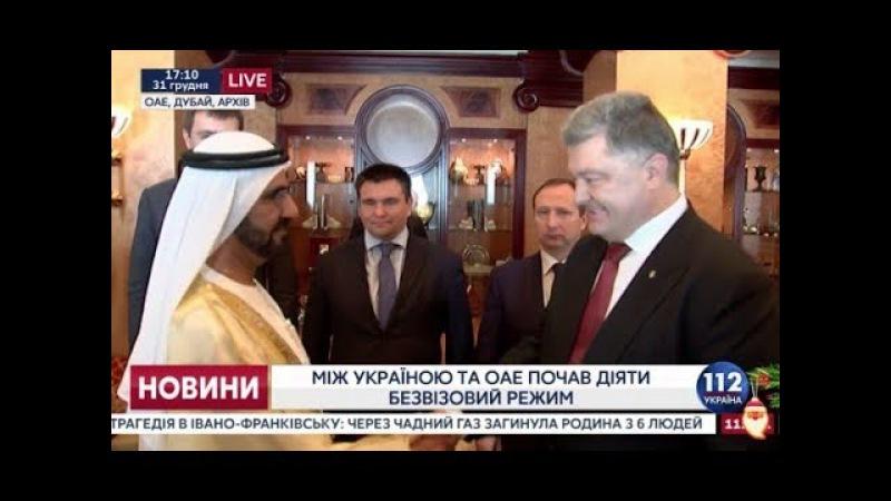 Вступил в силу безвизовый режим между Украиной и ОАЭ (31.12.2017)
