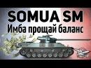 Somua SM - Новый прем танк - Имба прощай баланс - Гайд worldoftanks wot танки — [ :/wot-