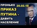 Пронько Друзья Путина это повышение налогов и произвол Набиуллиной Пронько 20 02 18