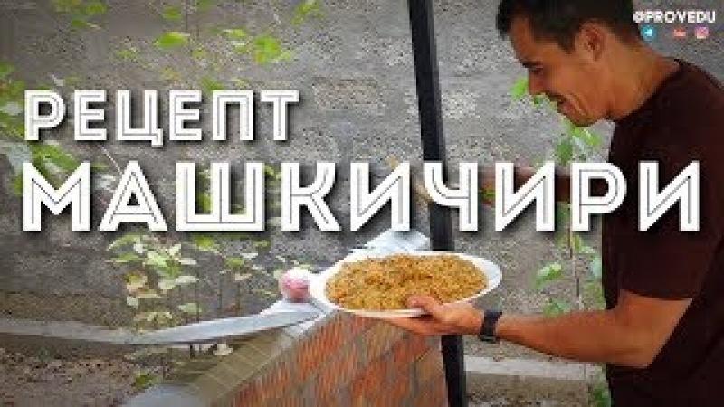 Машкичири своими руками (Пошаговый рецепт) - Узбекистан Ташкент 2017 (Одно Место project 4) » Freewka.com - Смотреть онлайн в хорощем качестве
