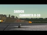 Л-39. Запуск самолета (В двух минутах)