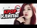 10 ЗАПРЕЩЁННЫХ K-POP КЛИПОВ! 💛 КОРЕЙСКИЕ АЙДОЛЫ K-POP, КОРЕЙСКИЕ ДОРАМЫ 2017