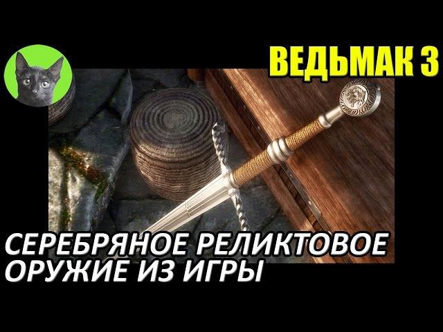 Ведьмак 3 - Обзор - Серебрянное реликтовое оружие из игры