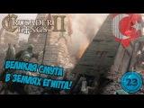 Crusader Kings II - Кровь Османов №23 - Дельта Нила!