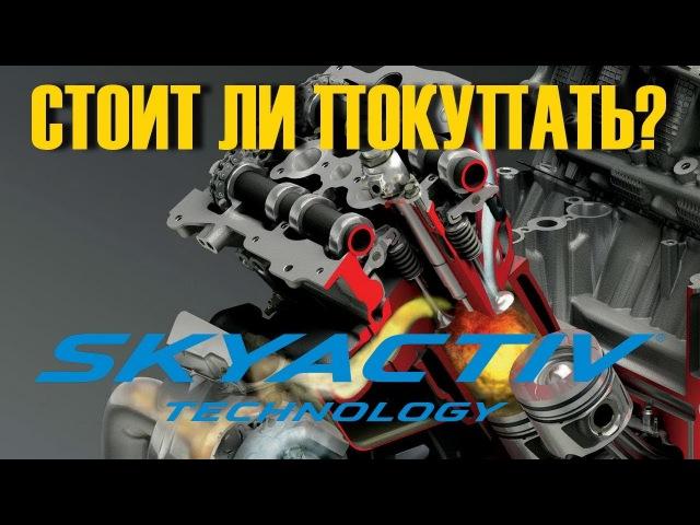 Купил новую Mazda Двигатель Skyactiv 2017 Что нового