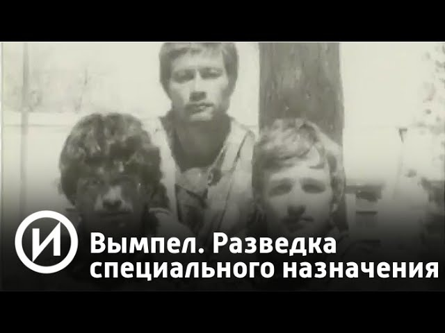 Вымпел Разведка специального назначения КГБ Легенды Вымпела Телеканал История