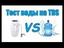 Тест воды eSpring на TDS.