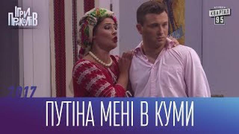 Путіна мені в куми Десь на Західній Україні Ігри Приколів 2017