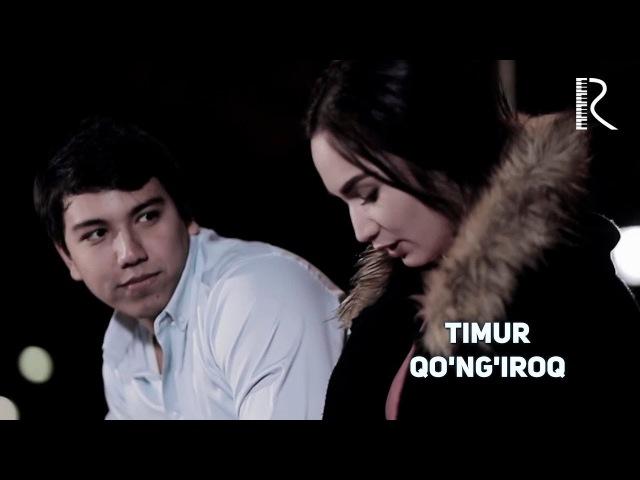 Timur - Qongiroq | Тимур - Кунгирок