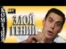 Ржал до слёз комедии 2017 ЗЛОЙ ГЕНИЙ фильмы новинки