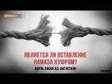 ᴴᴰ Является ли оставление намаза куфром?   Абуль Хасан ад-Дагистани   www.garib.ru