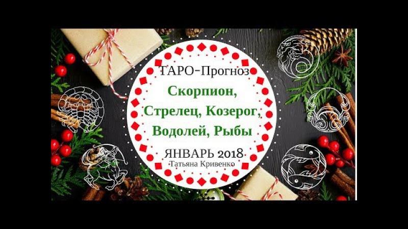♏СКОРПИОН ♐СТРЕЛЕЦ ♑КОЗЕРОГ ♒ВОДОЛЕЙ♓РЫБЫ ТАРО Прогноз на 🎄ЯНВАРЬ 2018 года