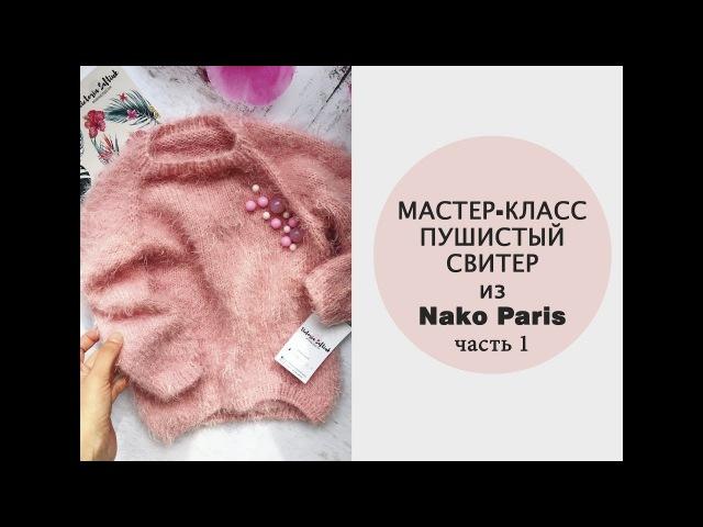 МК Пушистый Свитер из Nako Paris с бусинами часть 1