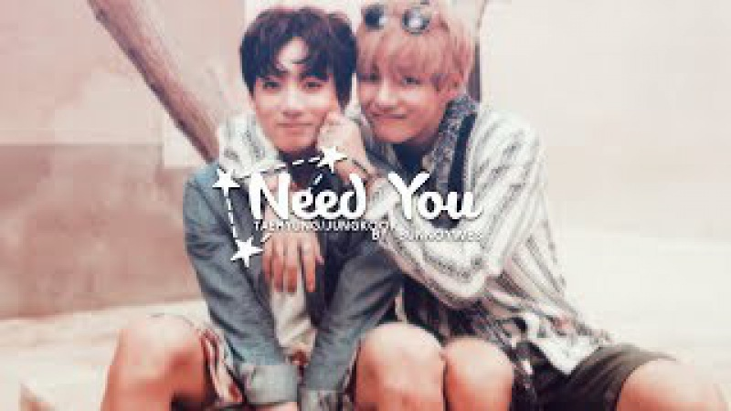 Vkook : need you : for my bff. ♡