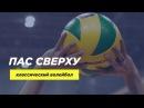 Как правильно пасовать в волейболе Верхняя передача Разбор