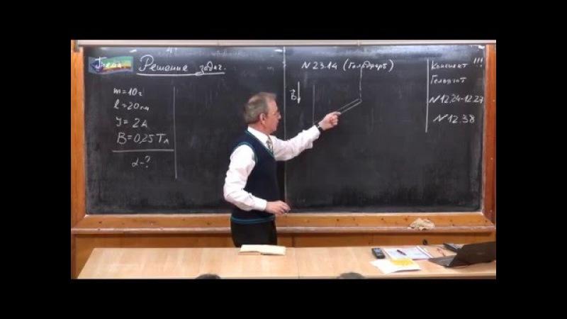 Урок 272. Задачи на закон Ампера - 1 » Freewka.com - Смотреть онлайн в хорощем качестве