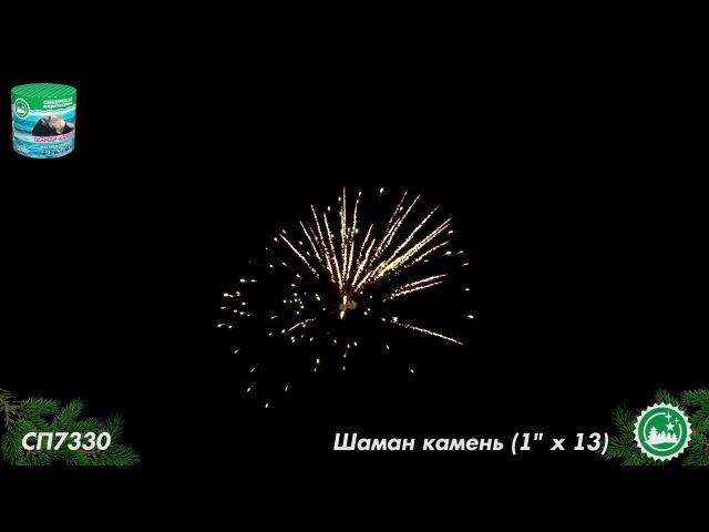 Шаман-камень ( 1 х 13 ) 800р