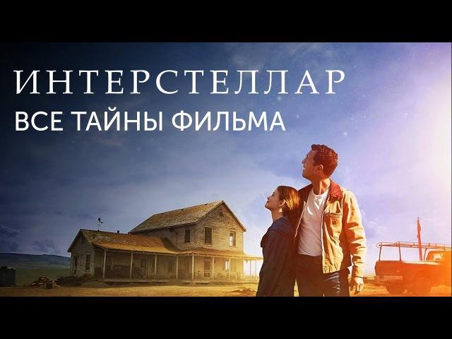 Разбор фильма «Интерстеллар»: возможна-ли реальность из кино? / Ответы на вопросы