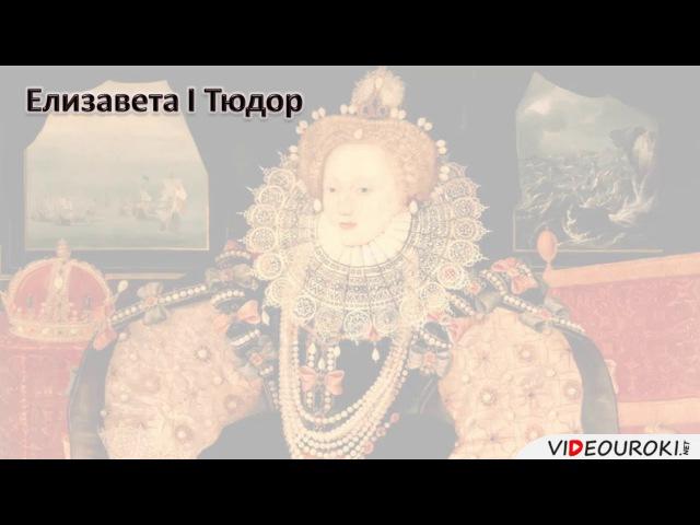 Английская абсолютисткая реформация(1534-63) при Тюдорах(1485-1603)