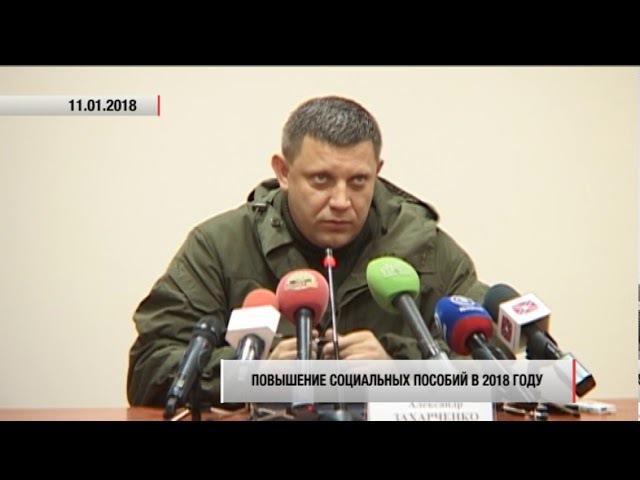 Глава ДНР Александр Захарченко о повышении социальных пособий в 2018 году. 11.01.18. А ...