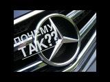 Чем отличаются классы Mercedes-Benz