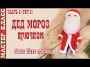 Кукла Дедушка Мороз крючком Новый год 2018 Вязаный Дед Мороз. Урок 74. Часть 3. Маст ...