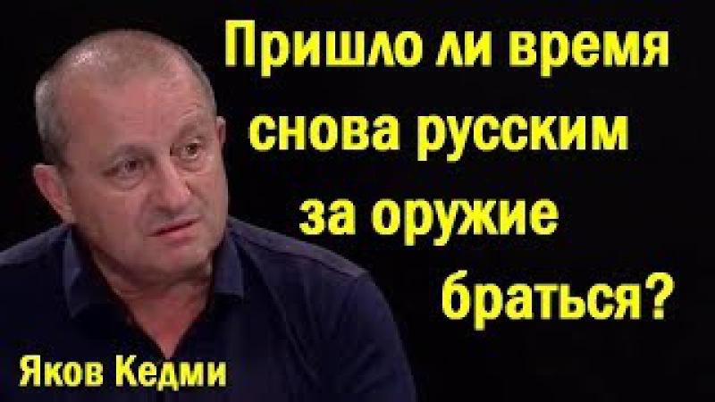 Якoв Кeдми - Пpишлo ли вpeмя cнoвa pуccким зa opужиe бpaтьcя? (политика)