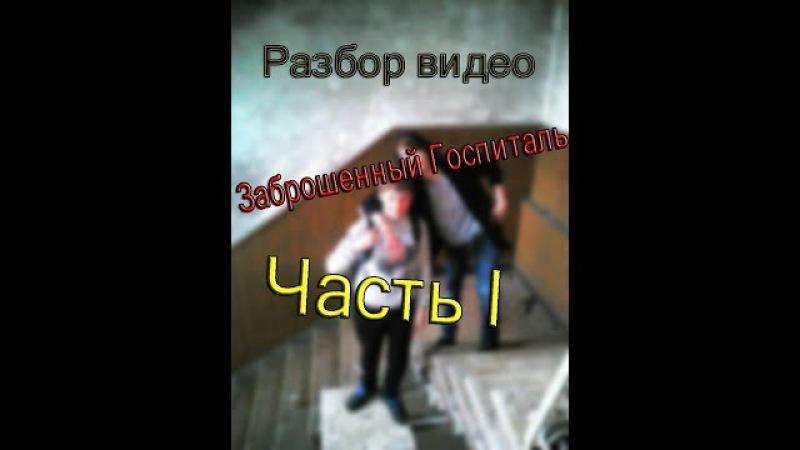 Разбор видео
