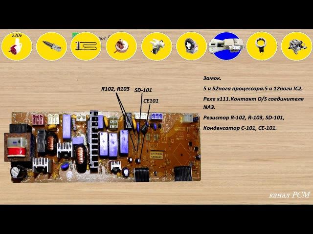стиральная машина LG, серии wd ремонт электроники.