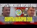 Секреты права и предстоящих выборов. Вебинар (С.В. Тараскин, В.С. Рыжов) - 22.02.2018