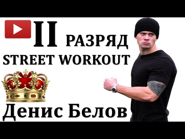 II РАЗРЯД STREET WORKOUT / ТЫ СМОЖЕШЬ !