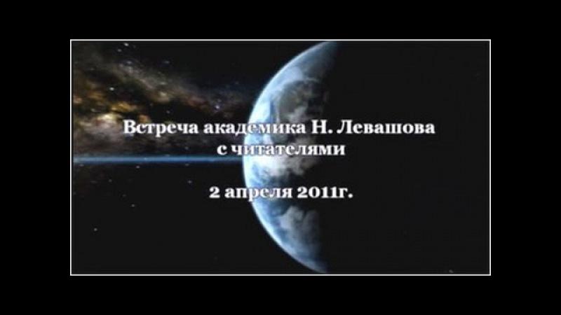 27-я Встреча Николая Левашова с читателями. 02.04.2011