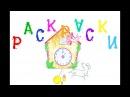 Раскраски для детей про Часы. Часы с кукушкой