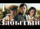 Забытый 1 серия 2011