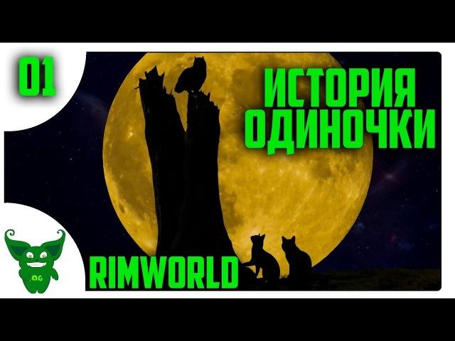 Одиночный старт на пекле /01/ RimWorld HSK b18 старт одиночкой