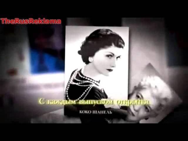 Реклама История в Женских Портретах
