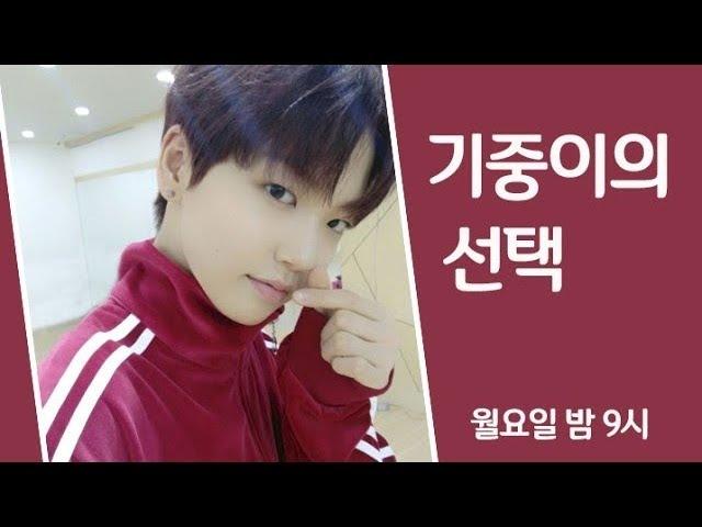 [ENG SUBCC] V LIVE - IM Choice Kijoong Vers. (기중이의 선택)