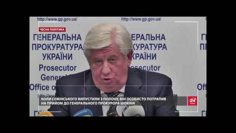Інтереси Порошенка та Ахметова. Як президент використовує Генпрокуратуру