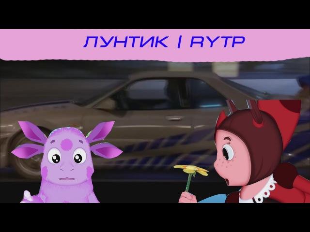 Лунтик 1-2, 6, 9 | RYTP