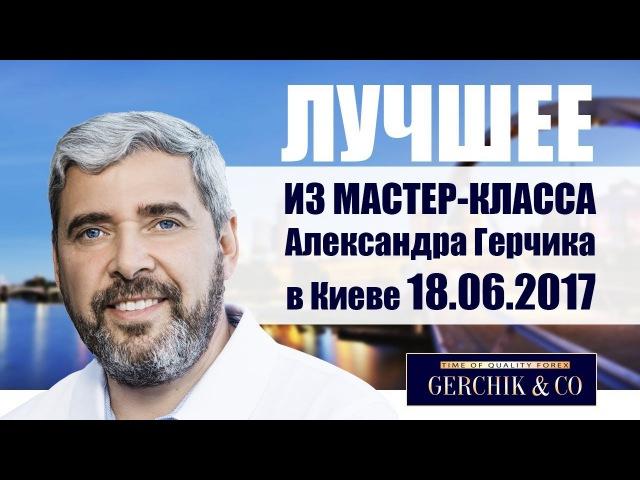 Лучшее из МАСТЕР-КЛАССА Александра Герчика в Киеве ФОРЕКС обучение А. Герчика