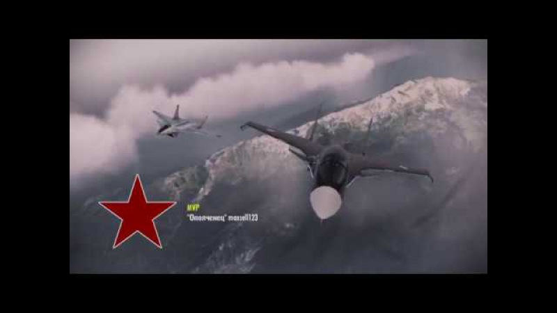 Ace Combat Infinity Russian Team, 16. Alpes Hard, 2 MiG-1.44 Hamilton and 2 Su-34 Black Duck, 4x